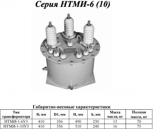 нами-10. нтми-10. зном-35.