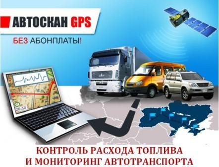 GPS – АвтоСкан - недорогая